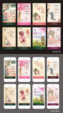 清新地产微信宣传海报
