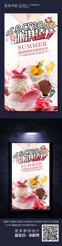清新时尚冰淇凌宣传海报