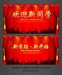 庆祝新生入校开学典礼舞台背景