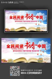 全民阅读公益宣传海报设计
