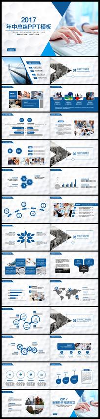 商务工作汇报年中总结PPT模板