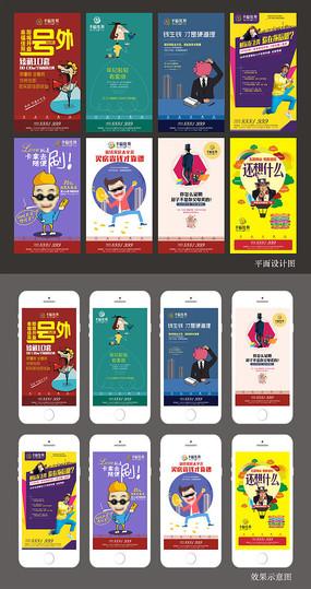 商业地产微信宣传海报