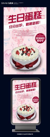 生日蛋糕定制蛋糕店海报设计