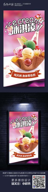 时尚创意冰淇淋海报设计
