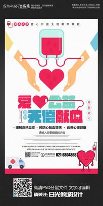 时尚创意献血宣传海报