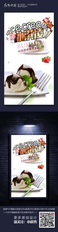 时尚大气冰淇淋海报设计