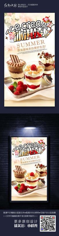 时尚大气蛋仔冰淇淋海报设计
