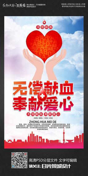 时尚大气献血宣传海报设计