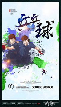 水彩插画乒乓球海报设计
