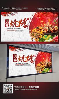 水墨美味烧烤促销海报设计