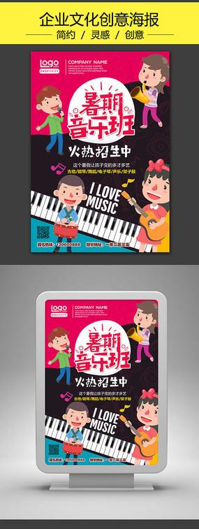暑假音乐培训班招生海报