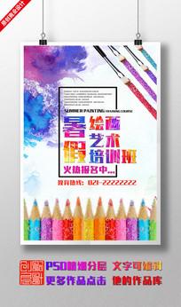 暑假艺术培训班海报设计