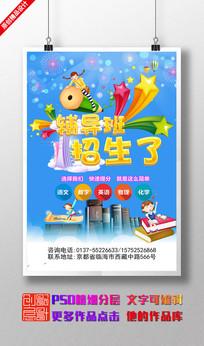 暑期辅导班招生了宣传海报