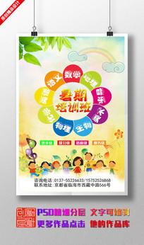 暑期培训班宣传招生海报设计