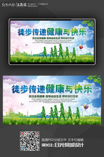 徒步传递健康与快乐宣传海报