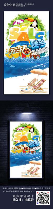 玩转夏季精品时尚夏季海报