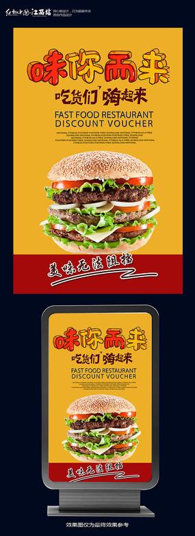 味你而来吃货汉堡海报设计
