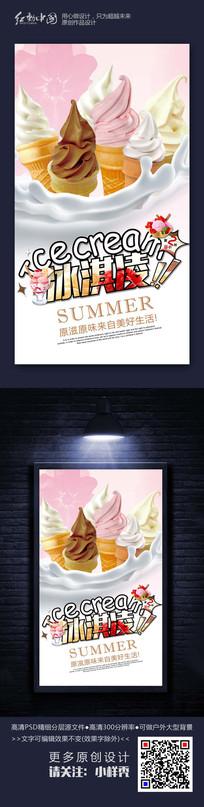 温馨美味冰淇淋海报设计
