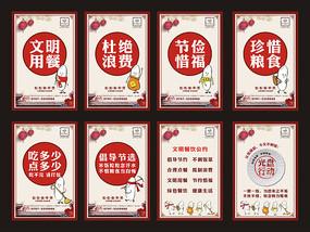 文明用餐海报