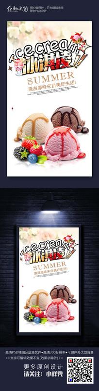 夏季冰淇淋促销海报