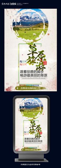 夏季清新草原旅游海报