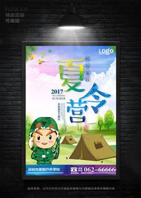 夏令营招生军事管理夏令营海报设计