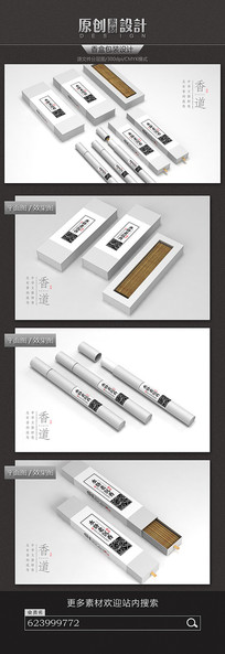 线香工艺品包装设计