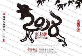 啸傲的狗年2018日历字体