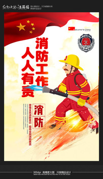 消防工作人人有责消防展板