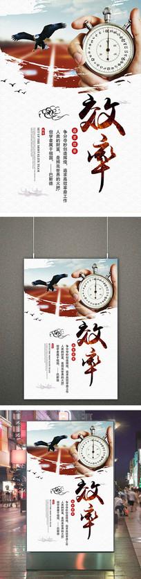 效率企业文化效率海报设计