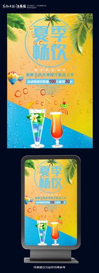 夏日畅饮饮料促销海报设计