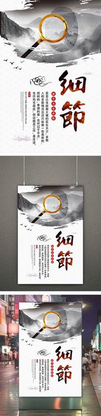 细节企业文化细节海报设计