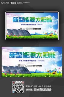 新型能源太阳能宣传海报设计