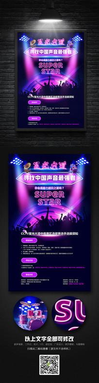 绚丽星光大道唱歌比赛宣传海报