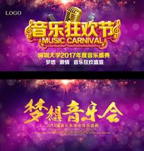 音乐会音乐狂欢节背景展板