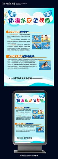 预防溺水宣传展板设计