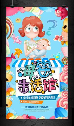 孕妇宝宝母婴用品店活动海报