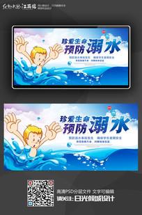 珍爱生命预防溺水宣传海报