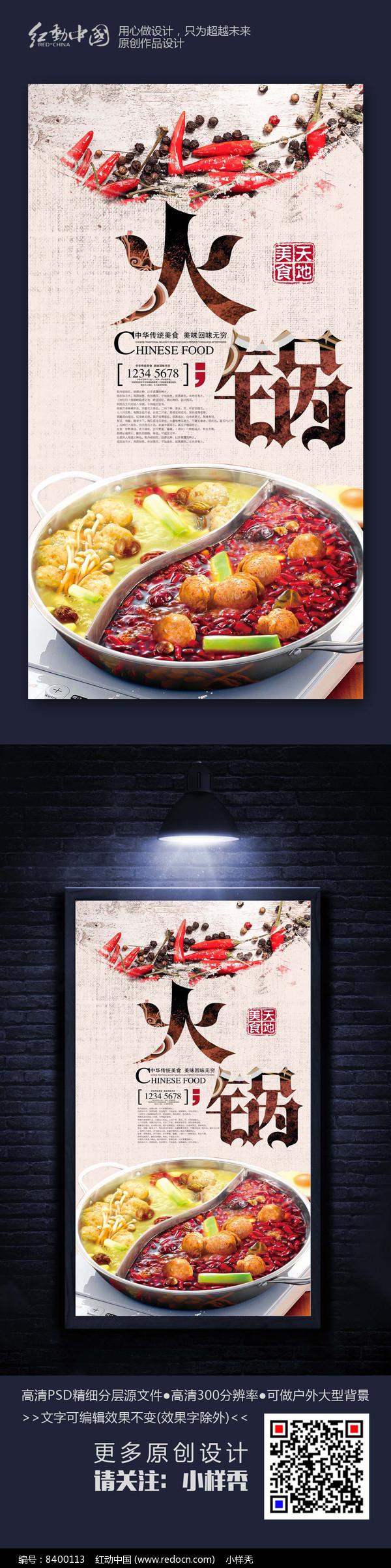 中国风时尚精品火锅美食海报图片