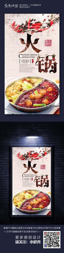 中国风时尚精品火锅美食海报