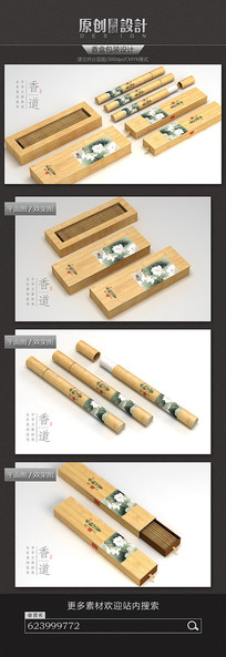 中国风水卧沉香包装盒 PSD