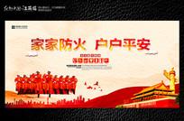 中国风消防展板素材