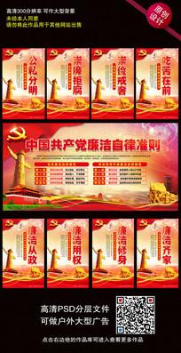 中国共产党廉洁自律展板设计
