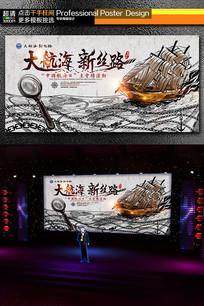 中国航海节航海日大航海新丝路