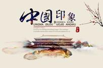 中国梦背景海报