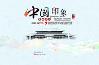 中国梦促销海报