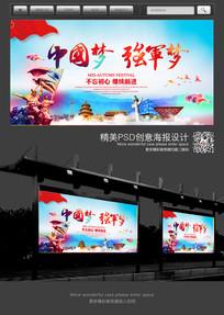 中国梦强军梦建军节宣传展板