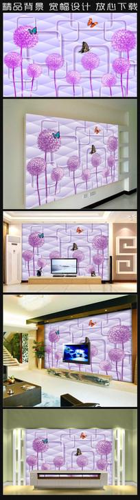 紫色蒲公英背景墙