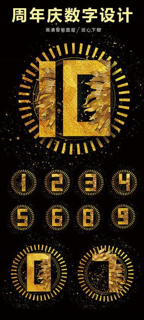 0到9炫酷黑金字體設計 PSD
