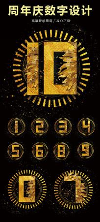 0到9炫酷黑金字体设计